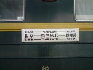 Transsibiriska järnvägen dagbok – 2008